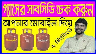 Gas Subsidy Check online in bengali | how to check lpg subsidy 2019 by Aliza Netbase