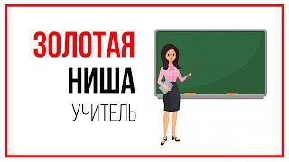 ЗОЛОТАЯ НИША для учителя иностранного языка. Как заработать деньги в интернете или  работа на дому.
