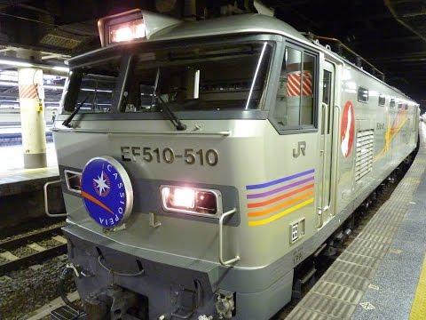 Ultimo viaje del tren Cassiopeia. Tokyo-Sapporo Japón