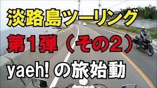 【モトブログ】淡路島ツーリング第1弾(その2)v(・∀・)yaeh!の旅本格始動 夫婦でモトブログ