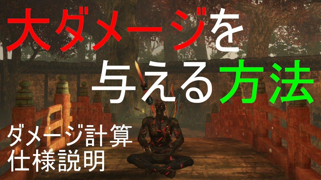 【仁王2 Nioh2】大ダメージを与える方法【ダメージ計算】【仕様説明】【DLC1】【PS4】