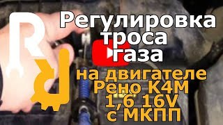 видео Педаль «газа» Рено Дастер (Renault Duster)