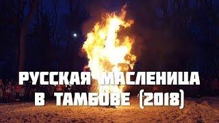 Русская Масленица в Тамбове [2018]