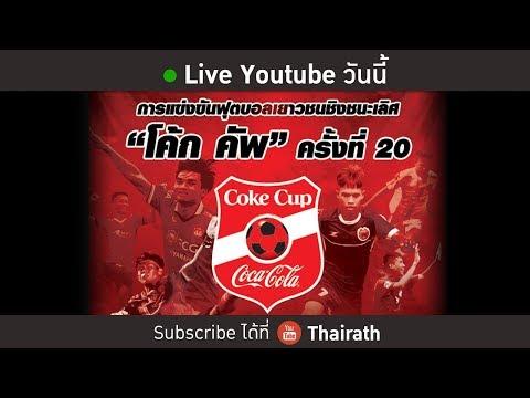 Coke Cup 2017 รอบชิงชนะเลิศ เมืองทองฯ vs บุรีรัมย์ฯ - วันที่ 05 Feb 2018