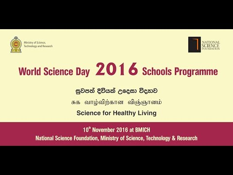 World Science Day 2016 - Schools Programme