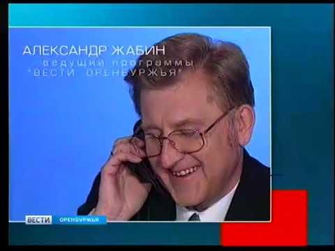 Сегодня известный журналист ГТРК «Оренбург» Александр Жабин отмечает 60 летний юбилей