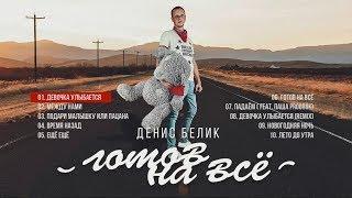 """Денис Белик - """"Готов на всё Альбом"""""""