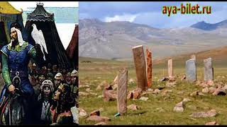 Сенсация в науке. Могилу Чингис хана нашли в Казахстане.