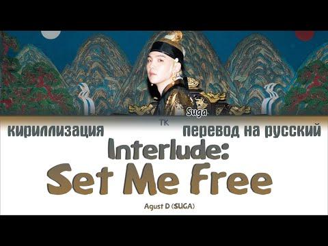 Agust D – Interlude: Set Me Free [ПЕРЕВОД НА РУССКИЙ/КИРИЛЛИЗАЦИЯ]