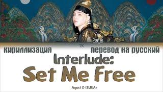 Baixar Agust D – Interlude: Set Me Free [ПЕРЕВОД НА РУССКИЙ/КИРИЛЛИЗАЦИЯ]