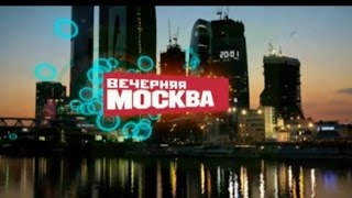 Смотреть видео Эд Халилов в эфире Круглого стола Вечерняя Москва онлайн