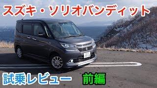 スズキ・ソリオバンディット レビュー 内外装とエンジン音をチェック!