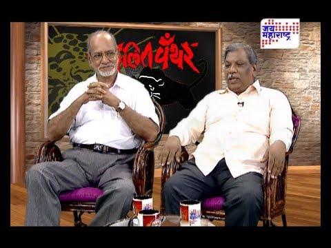 dalit panther leaders के लिए चित्र परिणाम