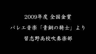 習志野高校の演奏.