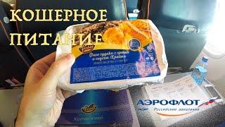обзор кошерного питания Аэрофлота 2016