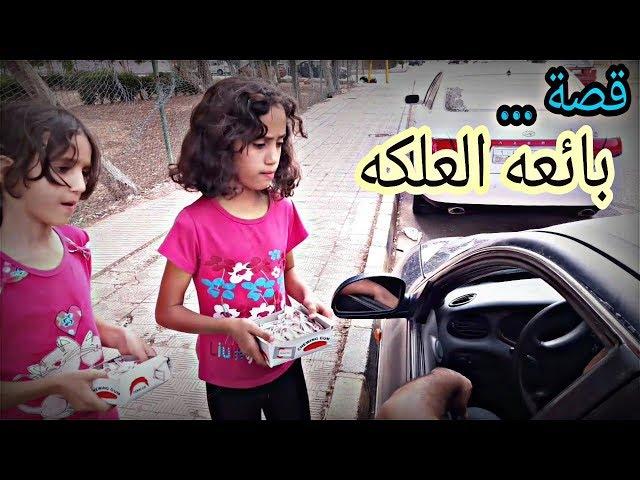 فيلم بائعه العلكه 2018 !!