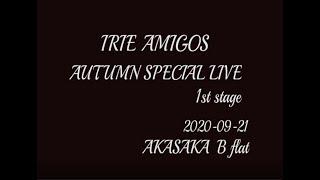 【前半】IRIE AMIGOS AUTUMN SPECIAL LIVE