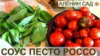 Соус с помидорами на зиму Песто Россо / Заготовки