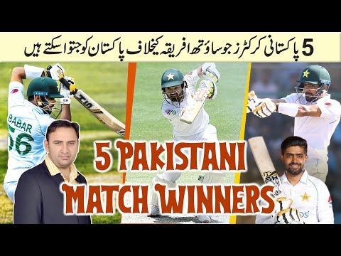5 Match Winners in Pakistan Test squad | 5 Pakistani cricketers who can win against South Africa thumbnail
