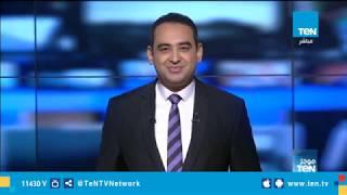 موجز TeN لـ أهم أخبار الـ 9 صباحًا - الثلاثاء 23 أكتوبر 2018