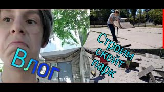 Первый влог. Строим скейт парк #самокат #стрит #катайсдушой