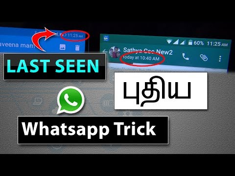 புதிய Whatsapp Trick | How to read  Whatsapp Message without Last seen and Blue tick