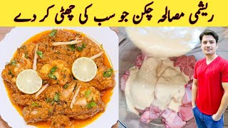 Reshmi Chicken Masala By ijaz Ansari | Chicken Curry | Chicken Masala Curry |