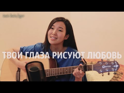 ТВОИ ГЛАЗА РИСУЮТ ЛЮБОВЬ (Cover By Bain Ligor)