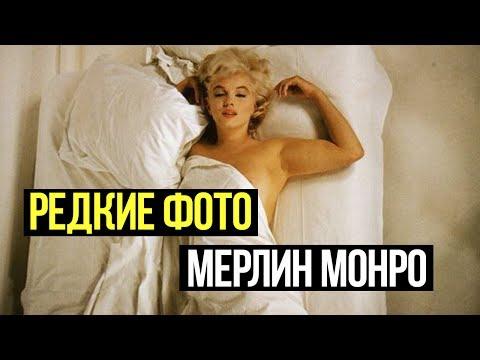 Мэрилин Монро фотографии Релаксик