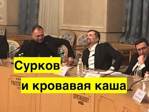 Сурков и кровавая каша для Украины