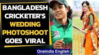 Bangladesh cricketer Sanjida Islam's wedding shoot goes viral: Saree and a bat | Oneindia News