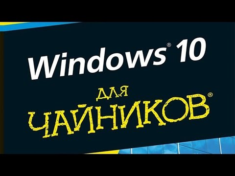 Windows 10 для чайников  Э  Ратбон 2016