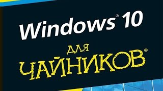 Windows 10 для чайников  Э  Ратбон 2016
