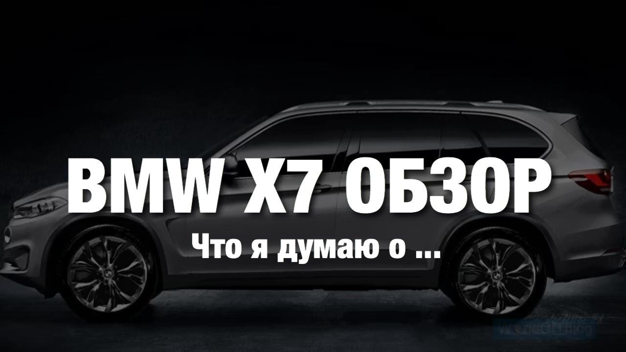 BMW X7 Обзор и Впечатления  | Авто Тест Драйв 2017