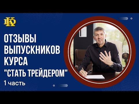 """Отзывы выпускников курса """"СТАТЬ ТРЕЙДЕРОМ"""". Часть 1."""