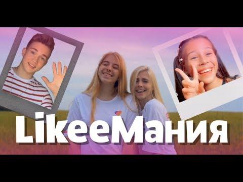 LikeeМания «Как стать популярным в Likee: Процесс самореализации лайкеров»   Серия 2