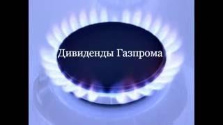 как заработать на акциях газпрома дивиденды