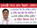 Mukhyamantri Samagra Gramya Unnayan Yojana 2020 | CM Samagra Gramya Unnayan Yojana Assam
