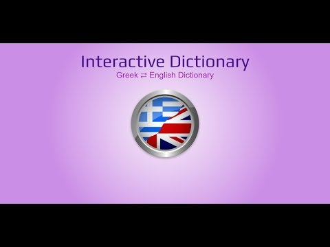 Interactive Greek - English Dictionary (Learn Greek OFFLINE - Android)