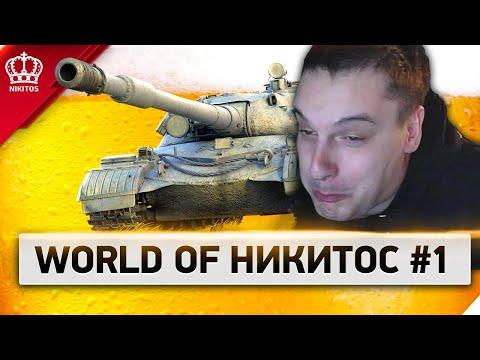 World Of Никитос #1
