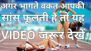 How to increase running stamina easily by food in hindi