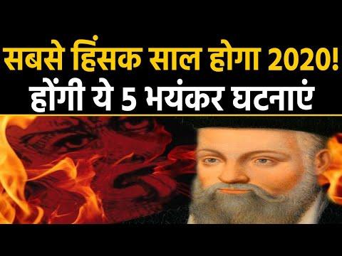 Nostradamus की Year