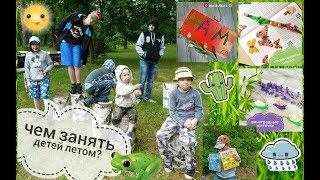видео Что делать с ребенком на каникулах: 6 новых идей