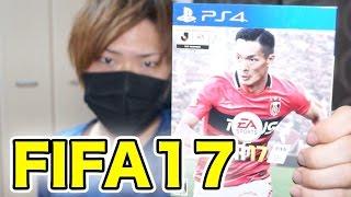 【FIFA17】発売日!早速やってみた!Jリーグ特典も貰えたよ!【PS4実況】