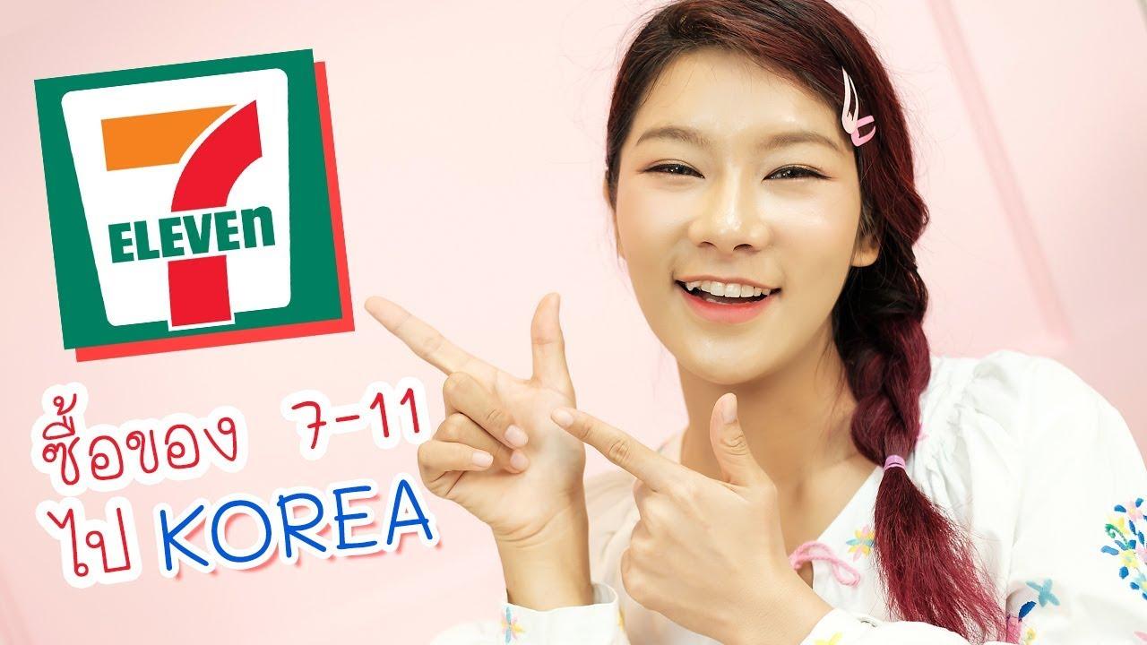 อัพเดทของเซเว่น 7-eleven ของถูก ของเบาๆ เตรียมเอาไปเกาหลี