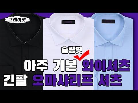 남자 결혼식 하객룩 남자정장셔츠 슬림핏 남성와이셔츠 긴팔 빅사이즈 화이트셔츠 오마샤리프