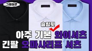 남자 결혼식 하객룩 남자정장셔츠 슬림핏 남성와이셔츠 긴…