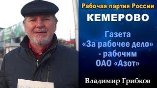 Рабочая партия России - Кемерово, ОАО «Азот». В.И.Грибков. 12.10.2018.