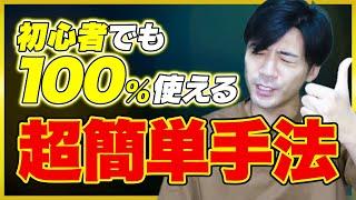 【超簡単】バイナリーオプション初心者でも100%使える高勝率手法を公開!