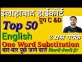 ALLAHABAD HIGH COURT GROUP C AND D English TOP 50 One Word Substitution ब र ब र प छ ज न व ल mp3